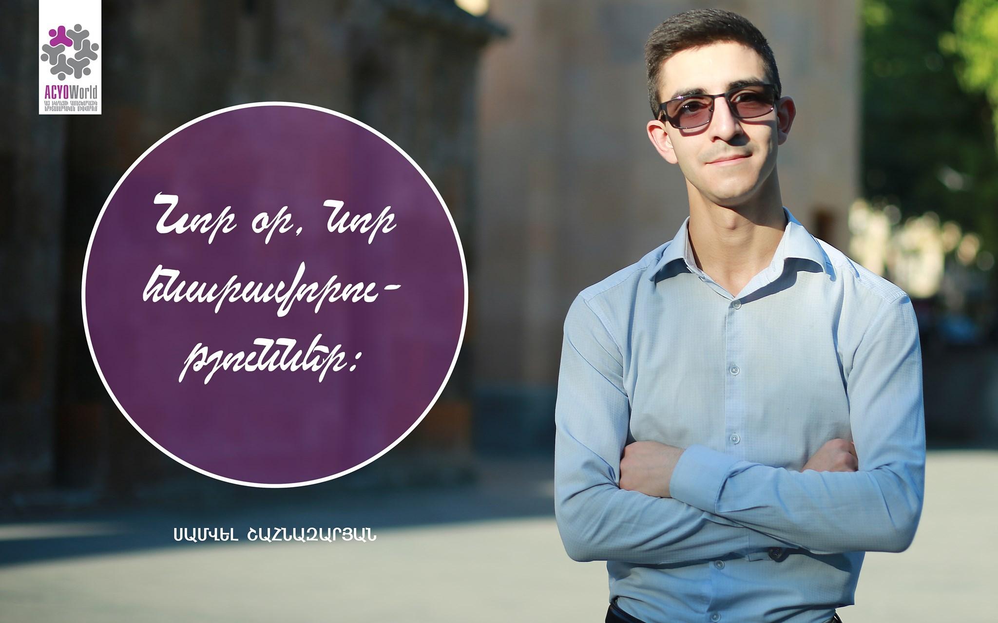 Samvel-shahnazaryan